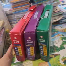 国家地理儿童百科:国家地理儿童百科套装 入门级 ,流利级,提高级 共三套合售 附光盘2张(流利级无光盘)