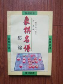 象棋名谱集锦