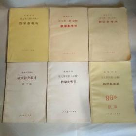高级中学语文 教学参考书(必修)第一至第五册+语文补充教材第二、三册+物理(必修)第一册、第二册、第三册+化学(必修)第一、二、三册+英语(必修)第二册