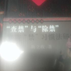 """""""查禁""""与""""除禁"""":黎族""""禁""""习惯法研究"""