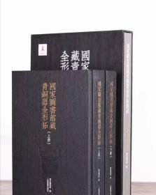 国家图书馆藏青铜器全形拓 全二册
