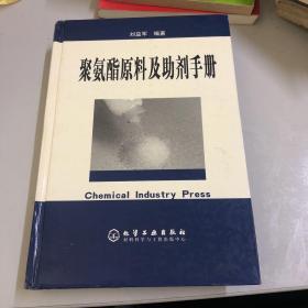 聚氨酯原料及助剂手册