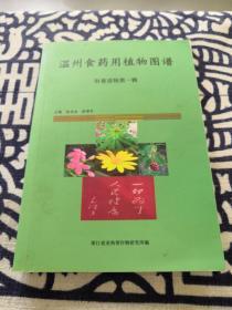 温州食药用植物图谱(科普读物第一辑)