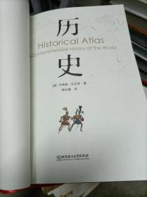 历史:地图上的世界简史(没有书皮典藏版)