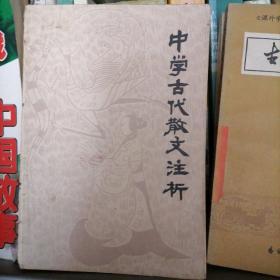 中学古代散文注析