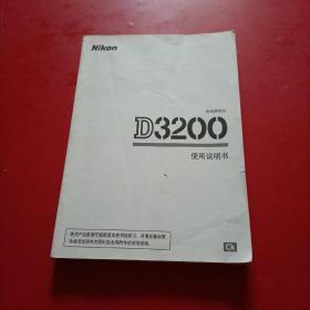 Nikon 数码照相机  D3200 使用说明书