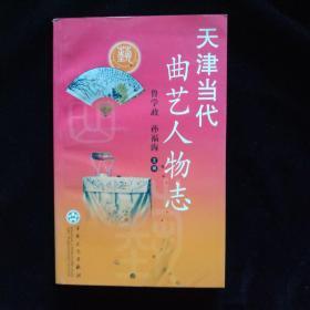 天津当代曲艺人物志  一版一印