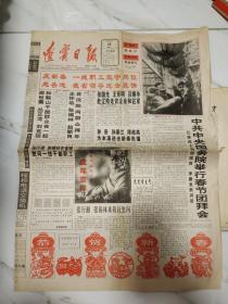 辽宁日报 1998年1月28日  4版全
