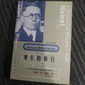 获诺贝尔文学奖精品典藏文库:漫长的旅行