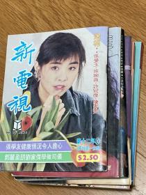 王祖贤系列彩页杂志6本,加送一张原版明信片,新电视一册、妇女与家庭一册、少女杂志一册、姊妹两册、青春杂志一册,共6册,欲购速从。