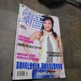 知音2006.6