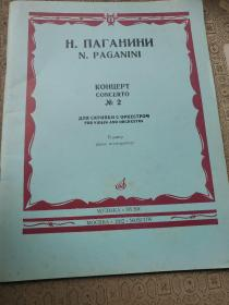 帕格尼尼: 第二小提琴协奏曲
