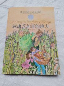 远离芝加哥的地方:金玫瑰国际大奖童书精粹