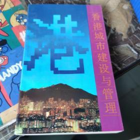 香港城市建设与管理