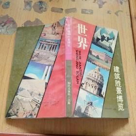 世界建筑胜景博览