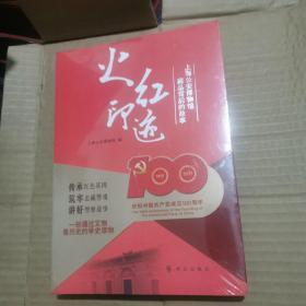火红印迹——上海公安博物馆藏品背后的故事(未拆封)