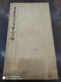 线装书3122     董香光行书习字帖