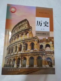 普通高中教科书  历史必修 中外历史纲要(下)