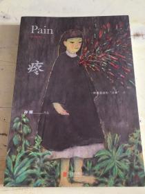 """疼:一种最坚固的""""活着"""""""