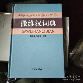 撒维汉词典