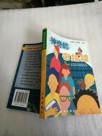 神奇的布娃娃:江苏省海门师范附属小学童话教育课题成果集