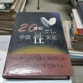 20世纪中国性文化
