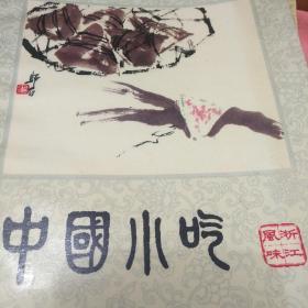 中国小吃(浙江风味)出版社赠本
