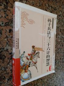 孙子兵法与三十六计的智慧(最新经典珍藏)