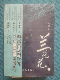 兰花花(全3册)