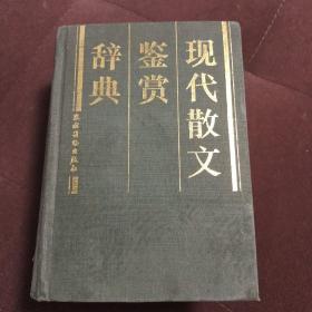 现代散文鉴赏词典