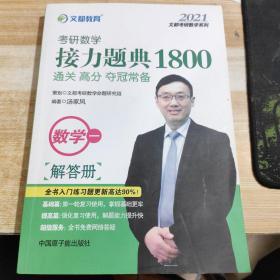 文都教育汤家凤2021考研数学接力题典1800.数学一解答册