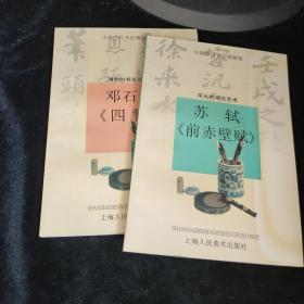 宋元的书法艺术邓石如  苏轼2册合售看图