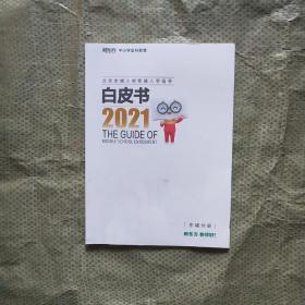 2021北京全城小初衔接入学指导白皮书 东城分册