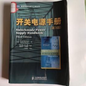 开关电源手册