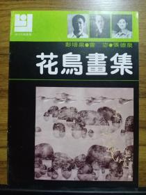现代花鸟画库:彭培泉、曾宓、张德泉 花鸟画集