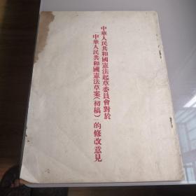 中华人民共和国宪法起草委员会对于【中华人民共和国宪法草案(初稿)】的修改意见