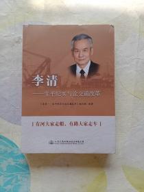 李清——生平纪实与论交通改革