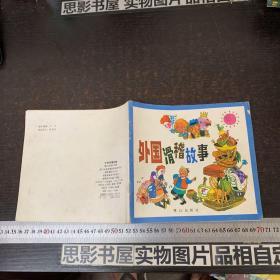 外国滑稽故事(24开彩色连环画)