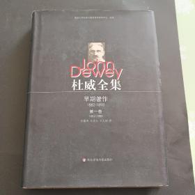 杜威全集:早期著作·第一卷(1882—1888)