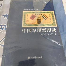 中国军用票图录.