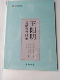 王阳明文献普查目录