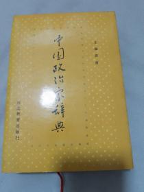 中国政治家辞典.