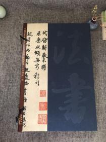 中国历代法书精品大观 苏轼 新岁展庆 人来得书 二帖