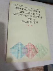控制论.信息论.系统科学与哲学【第二版】