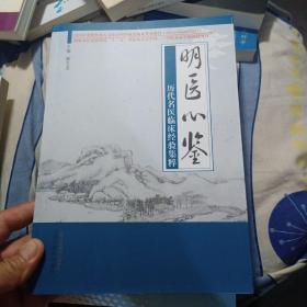 明医心鉴:历代名医临床经验集粹