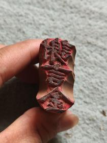 木雕老印章