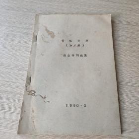 青松诗草(第六册)