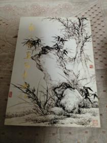 啟功書畫留影冊       架2