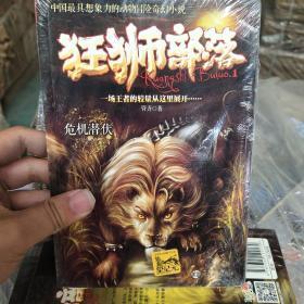 狂狮部落 1 危机潜伏