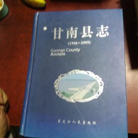 甘南县志1986-2005